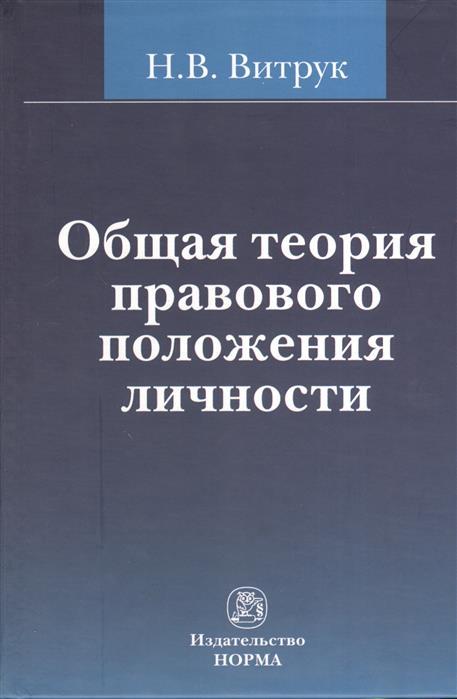Витрук Н. Общая теория правового положения личности ISBN: 9785468001622 а н фоминова жизнестойкость личности