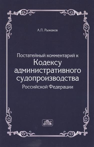 Комментарий к Кодексу административного судопроизводства Российской Федерации (постатейный)