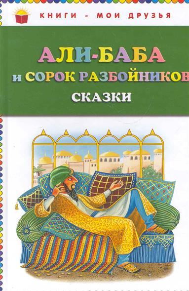 Али-Баба и сорок разбойников Сказки али баба и 40 разбойников