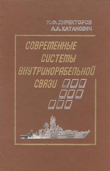 Директоров Н., Катанович А. Современные системы внутрикорабельной связи корабельные оптические системы связи