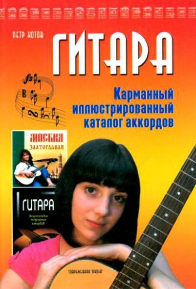 Гитара Карманный илл. каталог аккордов