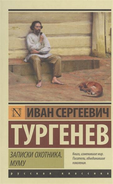 Тургенев И. Записки охотника. Муму рюкзак охотника