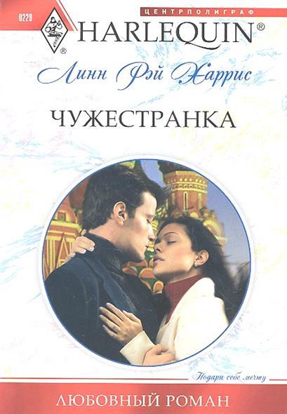 Харрис Л. Чужестранка. Роман