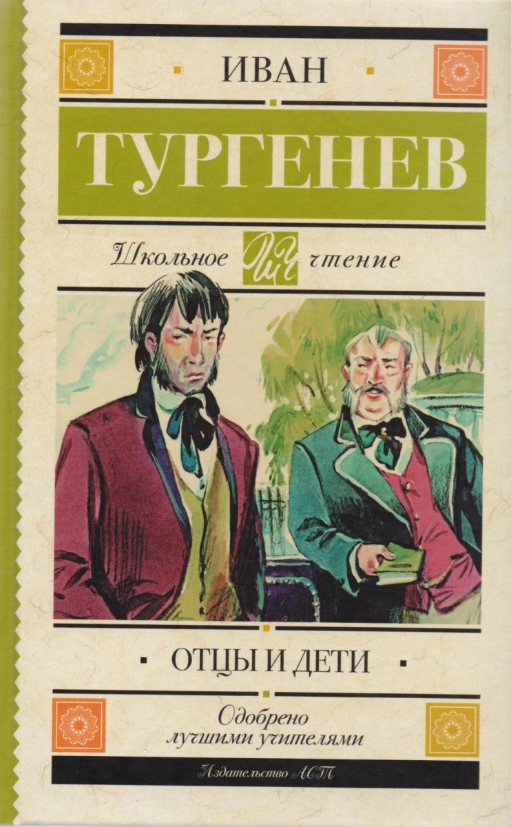 Тургенев И. Отцы и дети тургенев и с отцы и дети рудин накануне