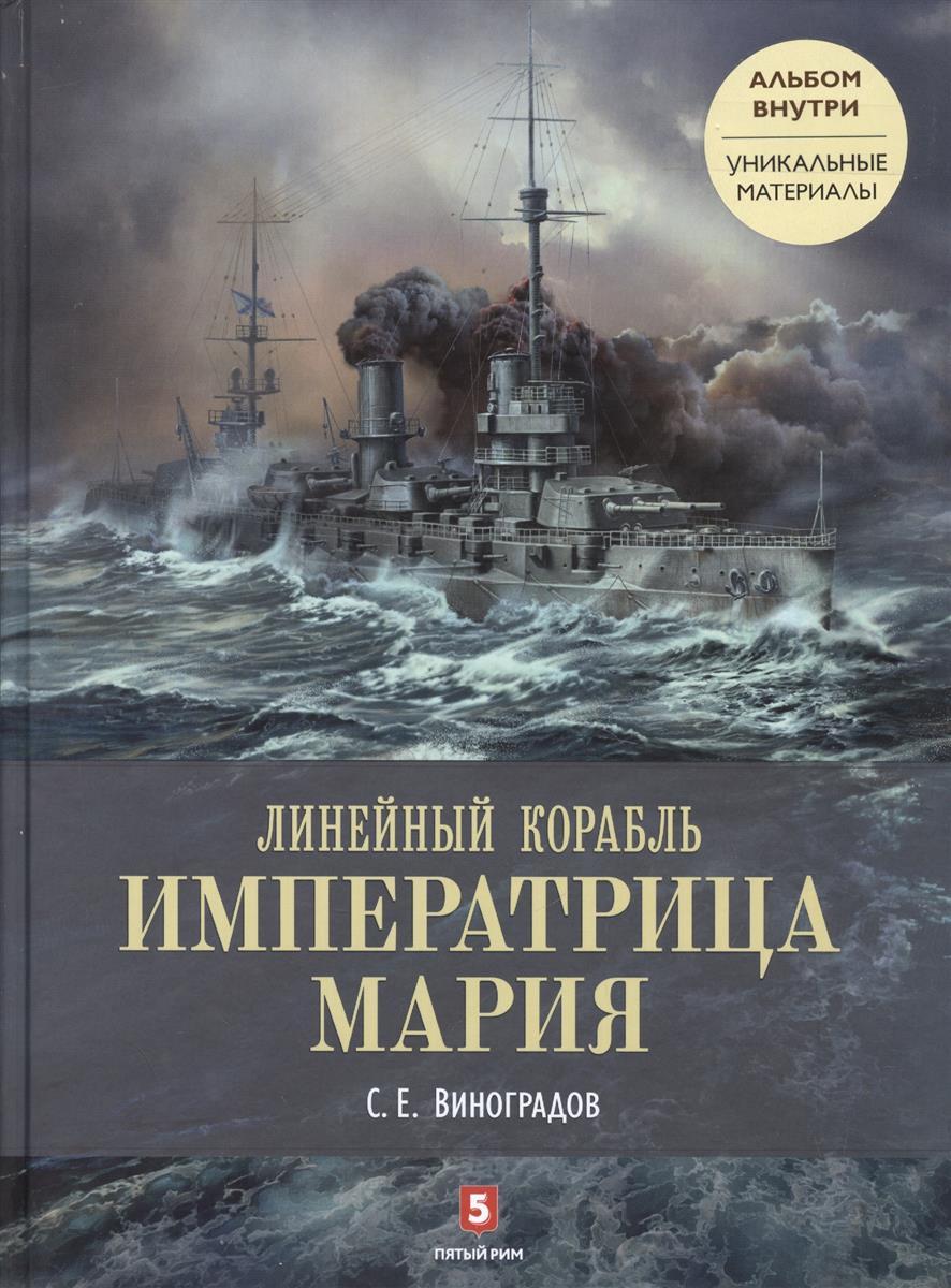 Виноградов С. Линейный корабль Императрица Мария + альбом