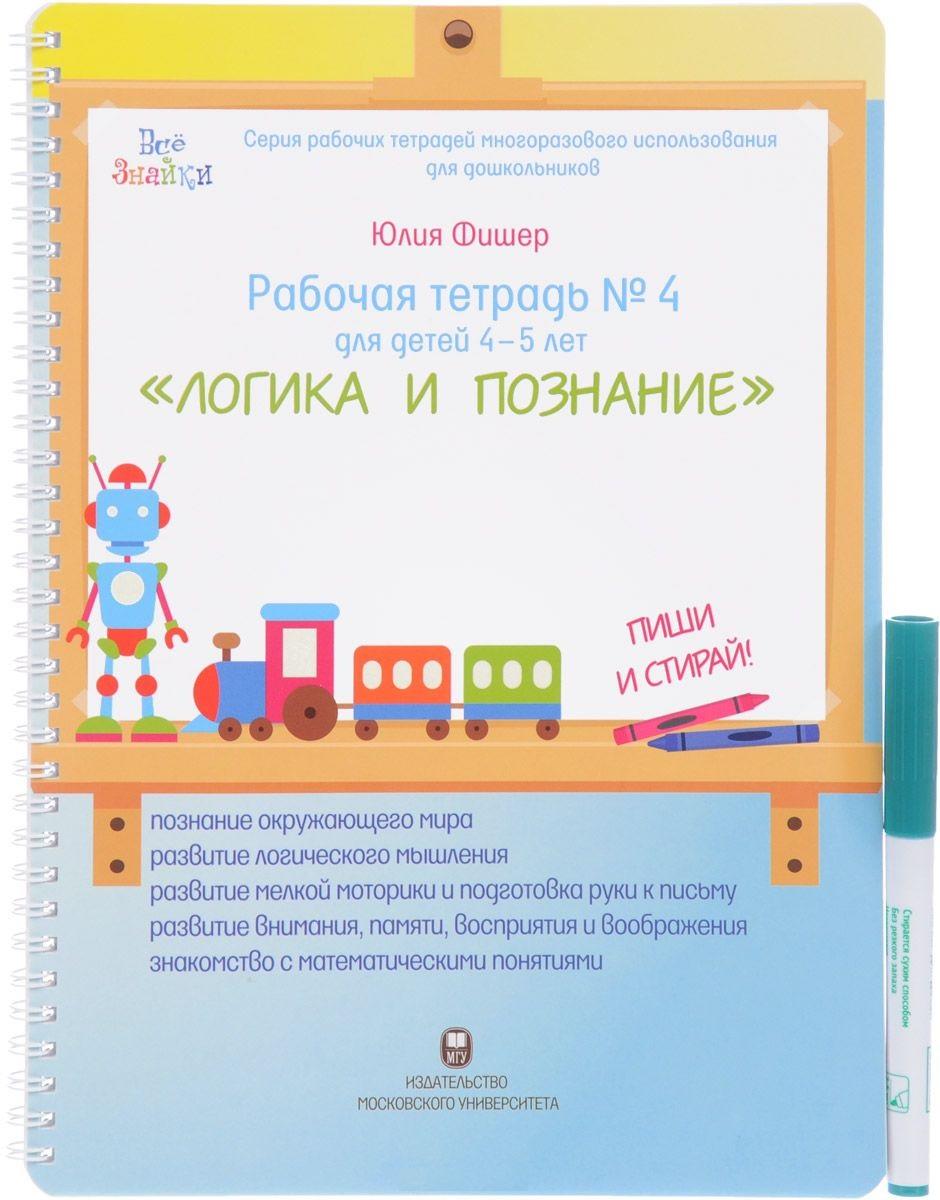 """Рабочая тетрадь № 4 для детей 4-5 лет """"Логика и познание"""" . Пиши и стирай"""