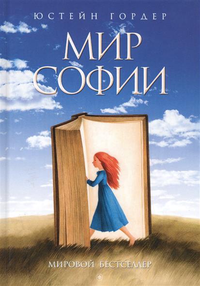 Мир Софии