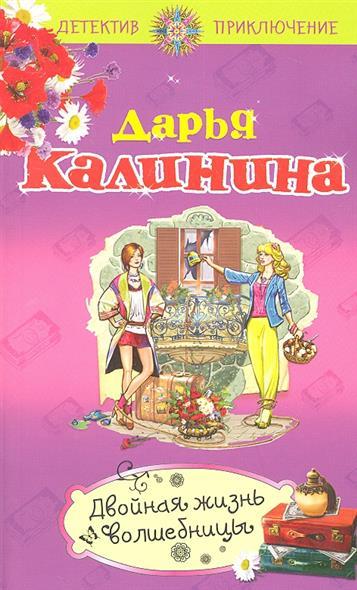 Калинина Д. Двойная жизнь волшебницы шабалов д метро 2033 право на жизнь