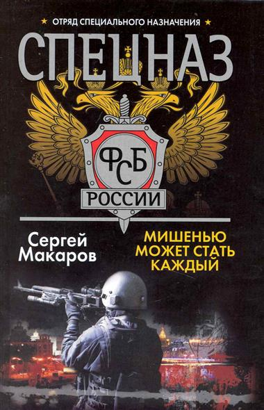 Спецназ ФСБ России Мишенью может стать каждый
