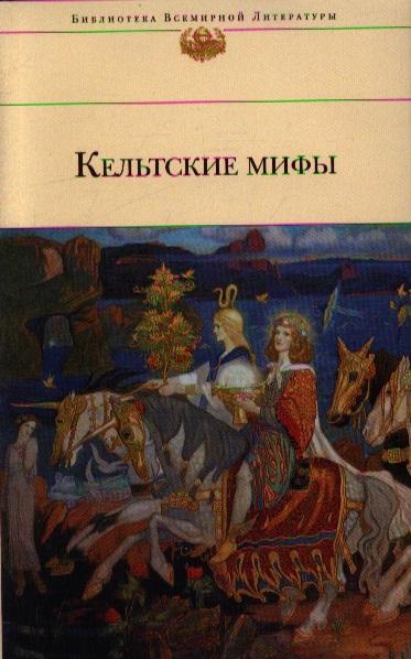 Кельтские мифы