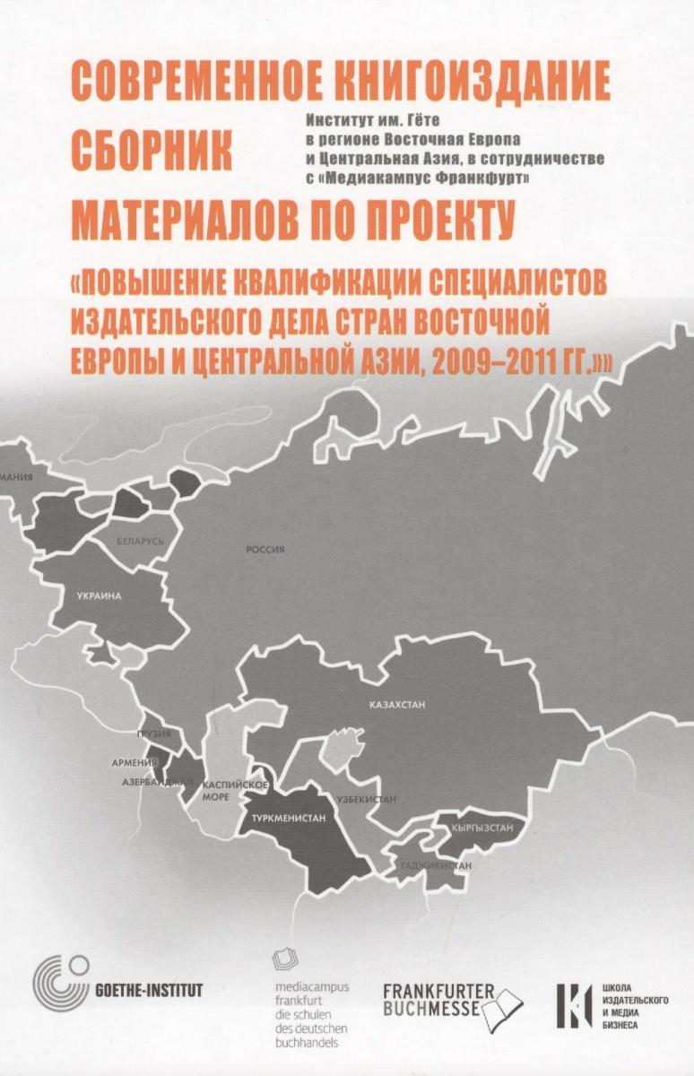 Власенко Н. (ред.) Современное книгоиздание. Сборник материалов по проекту