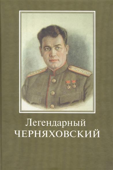 Легендарный Черняховский. Вся жизнь - подвиг