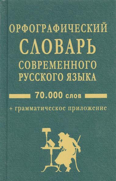 Орфографический словарь совр. рус. языка
