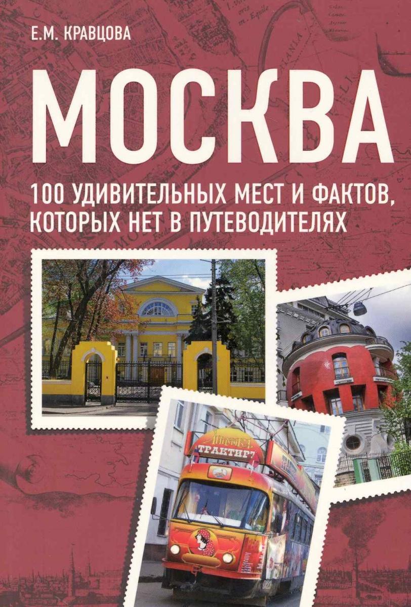 Кравцова Е. Москва 100 удивительных мест и фактов...