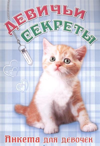Девичьи секреты. Рыжий котенок