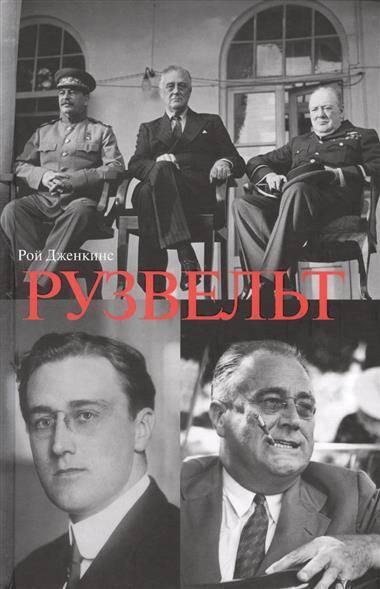 Рузвельт. Из серии