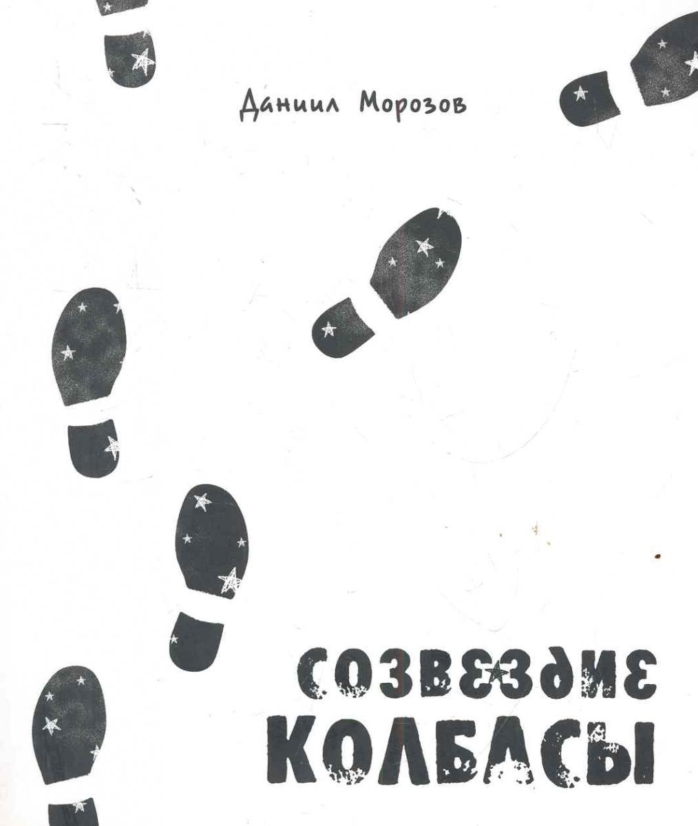 Морозов Д. Созвездие колбасы