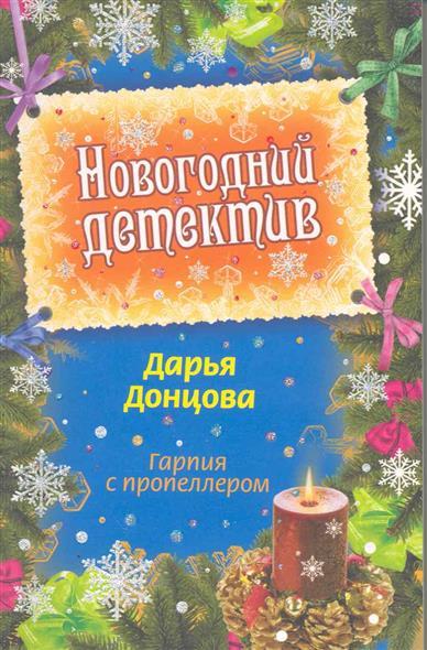 Донцова Д.: Гарпия с пропеллером
