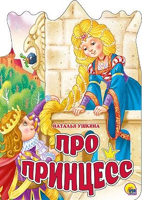 Ушкина Н. Про принцесс ISBN: 9785378222858 н саконская про четыре цвета