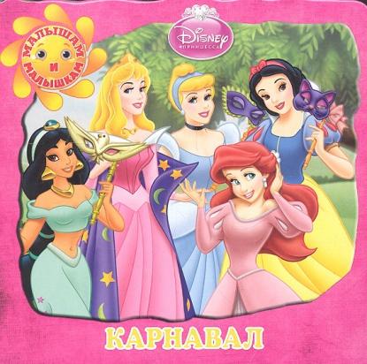 Баталина В.: Принцессы Карнавал