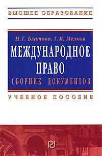 Международное право Сб. документов