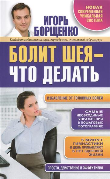 Борщенко И. Болит шея - что делать Болит шея - что делать валентин дикуль болит шея лучшие лечебные упражнения