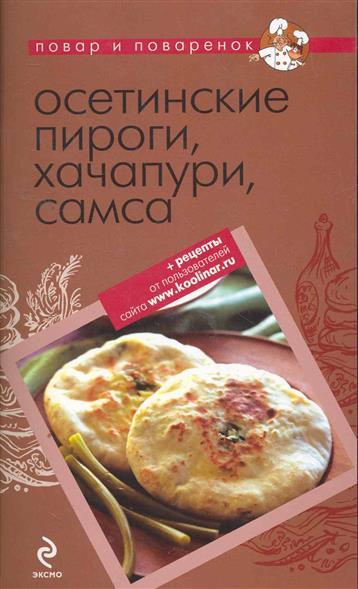 Осетинские пироги хачапури самса