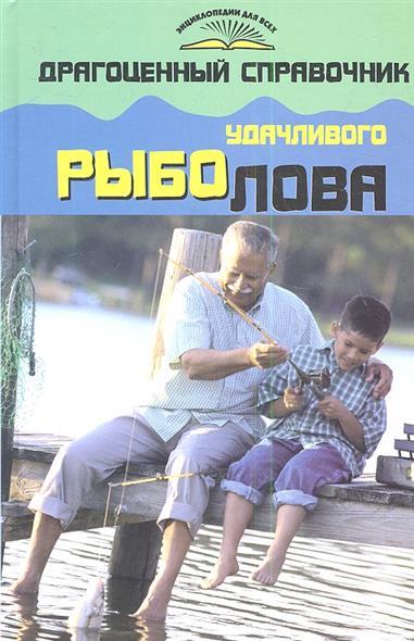 Драгоценный справочник удачливого рыболова