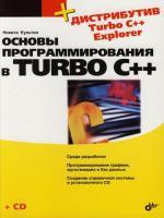 Культин Н. Основы программирования в Turbo C++ никита культин основы программирования в delphi xe
