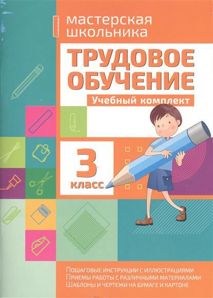 Шереметьева Т. (сост.) Трудовое обучение. Учебный комплект. 3 класс