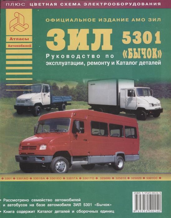 ЗиЛ 5301 Бычок, автобус. Руководство по ремонту. Каталог запчастей. Цветные электросхемы каталог ander
