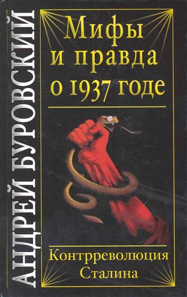 Мифы и правда о 1937 годе Контрреволюция Сталина