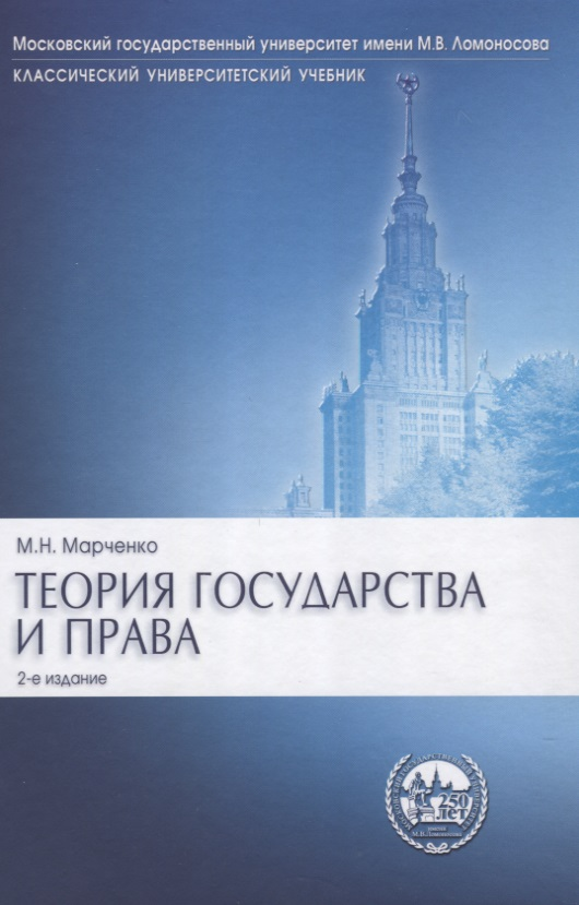 Марченко М. Теория государства и права. Учебник рассолов м теория государства и права учебник