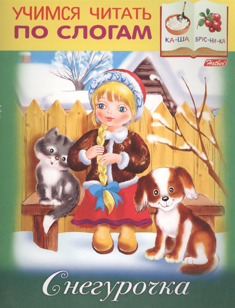 Кузьмина М. Снегурочка ISBN: 4606782174562 бахарева к кузьмина с маленький математик математ игры…