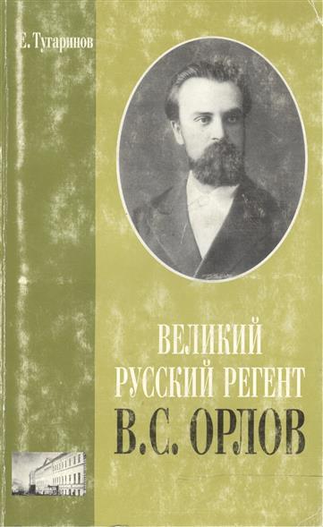 Великий русский регент Орлов В.С.