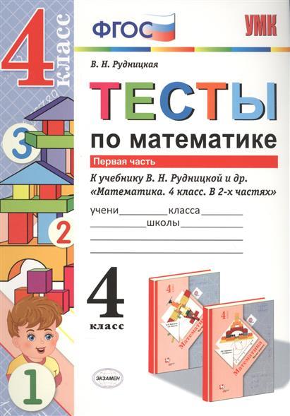 Рудницкая В. Тесты по математике. 4 класс. В 2-х частях. Часть 1 (К учебнику В. Н. Рудницкая)