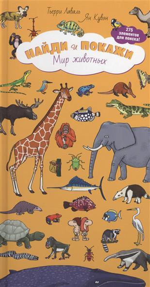 Лаваль Т., Кувэн Я. Найди и покажи. Мир животных найди и покажи 5 континентов лаваль т clever