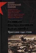 Великая Отечественная катастрофа Трагедия 1941 года
