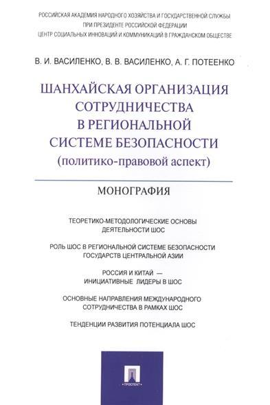 Шанхайская организация сотрудничества в региональной системе безопасности (политико-правовой аспект) Монография