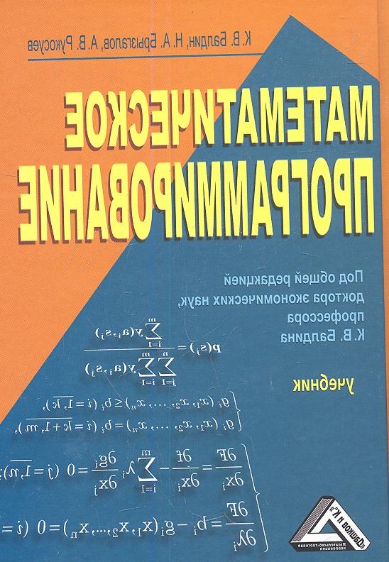 Балдин К., Брызгалов Н., Рукосуев А. Математическое программирование. Учебник. 2-е издание грачев а создаем сайт на wordpress быстро легко бесплатно 2 е издание