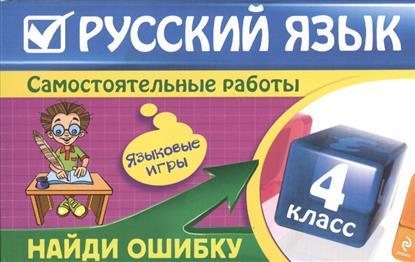 Русский язык. 4 класс. Самостоятельные работы. Найди ошибку