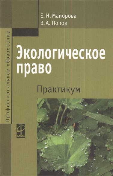 Экологическое право. Практикум. Учебное пособие. 2-е издание, переработанное и дополненное