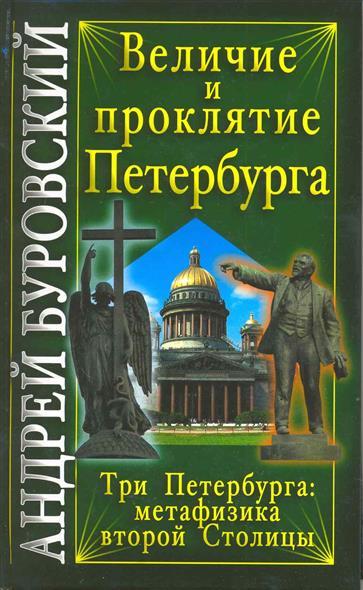 Величие и проклятие Петербурга