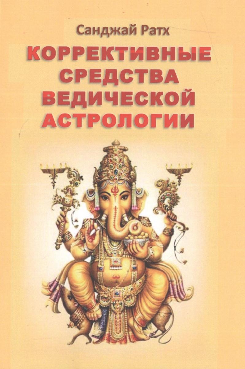 Коррективные средства ведической астрологии