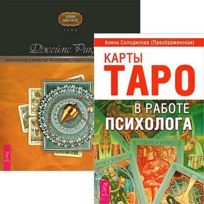 Карты Таро в работе психолога + Целостный взгляд на Таро (комплект из 2 книг) в казани где можно карты таро