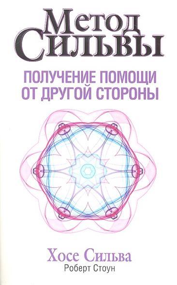 Сильва Х., Стоун Р. Метод Сильвы. Получение помощи от другой стороны метод сильвы помощь от вашего подсознания