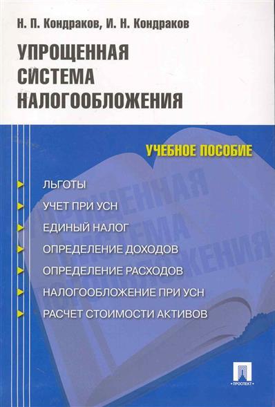 Кондраков Н. Упрощенная система налогообложения Учеб. пос.