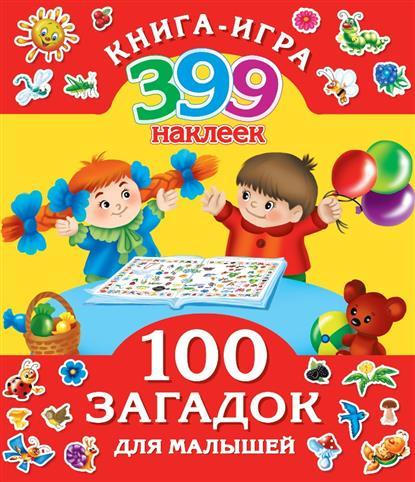 Горбунова И. (худ.) 100 загадок для малышей. Книга-игра. 399 наклеек математика для малышей я считаю до 100
