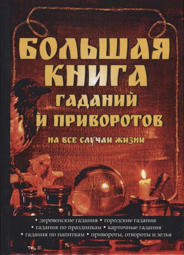 Вишнеева М. (ред.) Большая книга гаданий и приворотов на все случаи жизни huppa 300гр белое