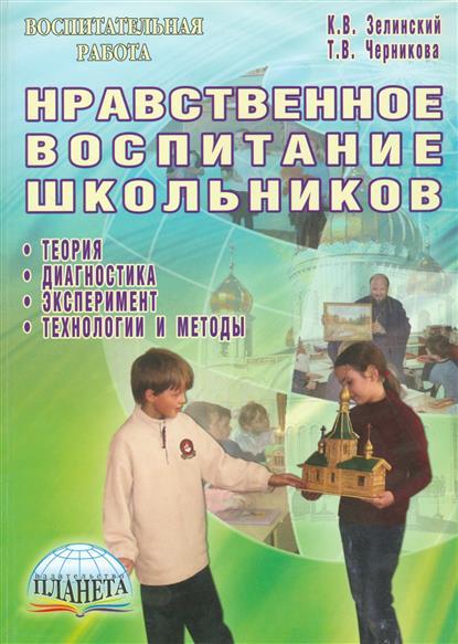Зелинский К., Черникова Т. Нравственное воспитание школьников туфли 8597 2015
